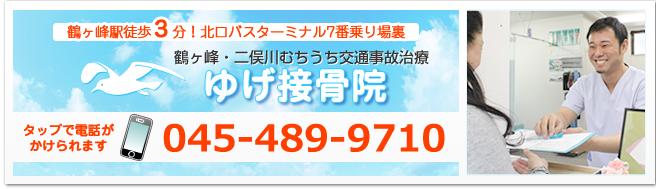 ゆげ接骨院。鶴ヶ峰駅徒歩3分!北口バスターミナル7番乗り場裏。045-489-9710