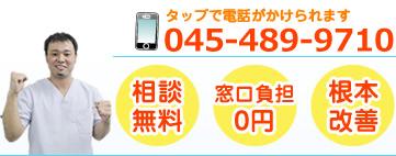 タップで電話がかけられます045-489-9710