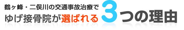 鶴ヶ峰・二俣川の交通事故治療で、ゆげ接骨院が選ばれる3つの理由